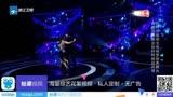國內頂級探戈亮相夢想秀 中國夢想秀 20