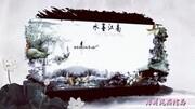 少司命 - 水墨江南