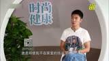 時尚健康20160826期:高顏值演技派 張丹峰