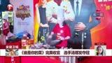 安徽衛視:《誰是你的菜》完美收官  選手湯增發奪冠  _標清