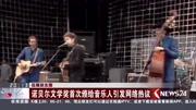 [东方新闻]美国音乐人鲍勃·迪伦获2016年诺贝尔文学奖