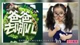 《爸爸去哪兒4》第二集預告:慶慶崩潰飆淚爸爸怒斥