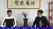 楊文軒講東北出馬仙(20)如何定自己是童子轉世,神仙分身轉世