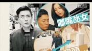 TVB《幕后玩家》黃宗澤對收視信心十足,將重演《戀愛自由式》?