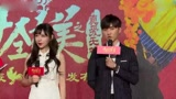 電影《十全九美之真愛無雙》發布會唐禹哲張語格芙蓉姐姐隋凱青鈺