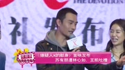 2017【嫌疑人x的献身】首映礼发布会全程回顾完整版