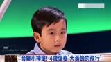 """音乐小神童!4岁弹奏""""大黄蜂的飞行"""""""