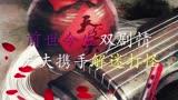 【魔道祖師】新預告片上線【2018架空玄幻基番】