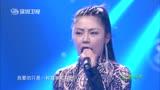 深圳衛視《歌手來了》胡艾蓮原創《茶余飯后》