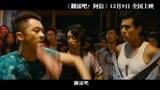 《翻滾吧!阿信》MV曝光 彭于晏展現翻滾精神