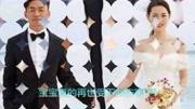 熊乃瑾和王宝强好事将近 已晒出婚纱照