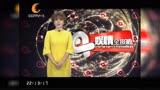 CDTV-5《娛情全接觸》(2017年9月28日)