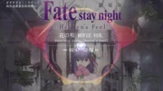 【MV】剧场版Fate stay night [Heaven's Feel] 主
