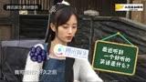 鞠婧祎專訪之【九州天空城】