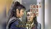 鄭少秋和楊麗青《香帥傳奇》片頭曲《天大地大》經典回憶