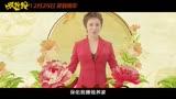 馬麗吳君如喜劇女王聯手發大招 《妖鈴鈴》曝轉運神曲《天靈靈》