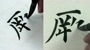 潘錦沙講書法顏體《顏真卿多寶塔碑》方字旁施字解析