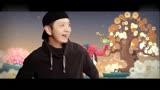 電影《年獸大作戰》片頭曲《姥姥說》MV