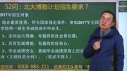 2016年北京大學博雅計劃?測試題?,能做出來的寥寥無幾,除