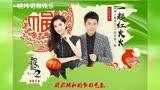 《捉妖記2》爆新年推廣曲MV 鳳凰傳奇解鎖春節紅包舞