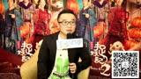 許誠毅導演專訪 揭秘《捉妖記2》升級版妖界世界_0001