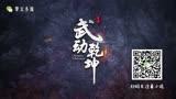 武動乾坤 第305集