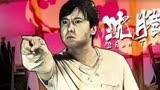 沈騰最新搞笑電影《龍蝦刑警》和袁姍姍劉燁王千源周游爆笑來襲???