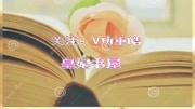 《風清起緣善飄落》全文章節 在線閱讀 【大結局】