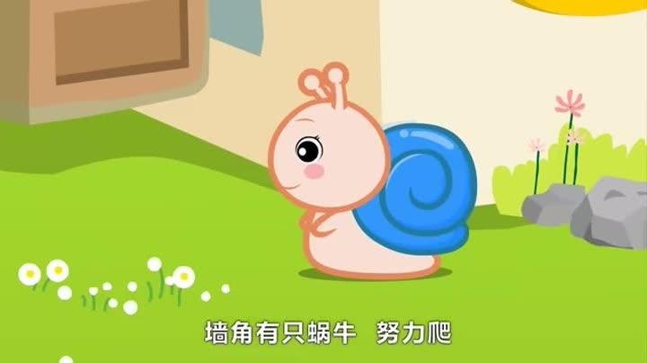 贝瓦牛奶第33集奔跑吧儿歌奶蜂蜜蜜蜗牛