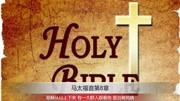 圣經新約馬太福音2