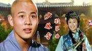 《少林寺》李連杰吃狗肉這段,絕對算得上是舌尖上的中國,霸氣!