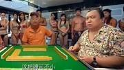 日本美女賭神挑戰中國賭神周潤發,就算賭神露出紋身也不管用