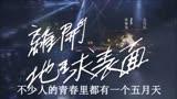 五月天人生无限公司第一百场演唱会,李荣浩惊喜助阵嗨翻全场!
