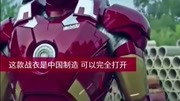 鋼鐵俠:噬甲危機