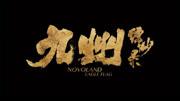 《九州缥缈录》7分钟剧照版预告片
