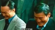 金钱帝国:梁家辉这段把贪污帝国的老大发挥的淋漓尽致!