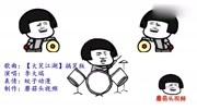 【精典影视歌曲】大笑江湖  小沈阳 mv版_