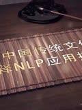 陈坚《NLP应用心理学》--身份