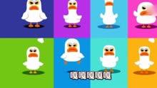 集数巴士能量第3团队宝宝课件的鸭子儿歌正图片