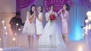 《老爸當家》權微結婚,權家四姐妹一起唱今天你要嫁給我
