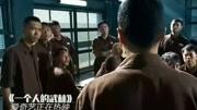 《一个人的武林》王宝强太装逼了,一把小刀就把樊少皇杀掉了!