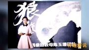 李沁新劇《狼殿下》來襲,男主男友力max,肖戰上演邪魅男二!