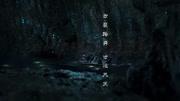 8分钟看完《鬼吹灯4之云南虫谷2痋蟒水晶棺》