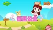 《公主與巨龍》睡前故事 兒童故事 童話故事 中文童話
