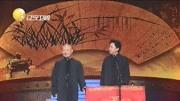 郭德綱 于謙經典相聲《美麗人生》,哥倆合作了十年