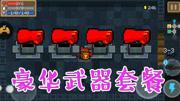 【元氣騎士】撒幣槍—唯一一把耗錢不耗藍的武器(免費打造BUG)