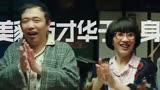 吳君如攜手Papi醬和熊梓淇獻唱電影《妖鈴鈴》推廣曲《什么鬼》