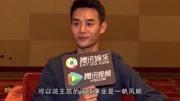 電視劇品質盛典群訪:王凱分析新戲《孤城閉》的角色宋仁宗!