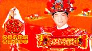 1992年央视春晚 小虎队歌曲《新年快乐》