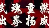 """《葉問外傳:張天志》曝""""打不敗的武魂""""劇情版預告"""